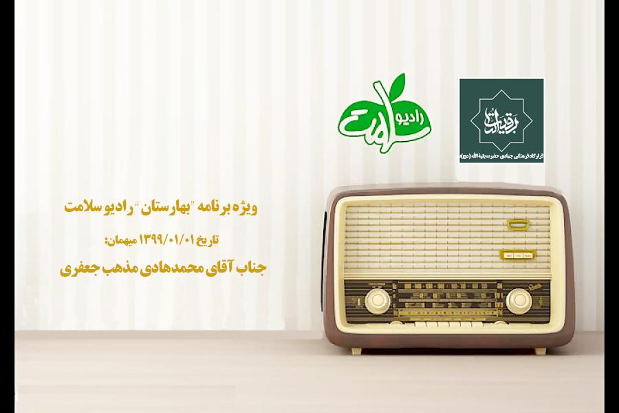 حضور قرارگاه فرهنگی جهادی بقیه الله در برنامه بهارستان رادیو سلامت