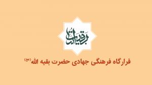 قرارگاه فرهنگی جهادی حضرت بقیه الله