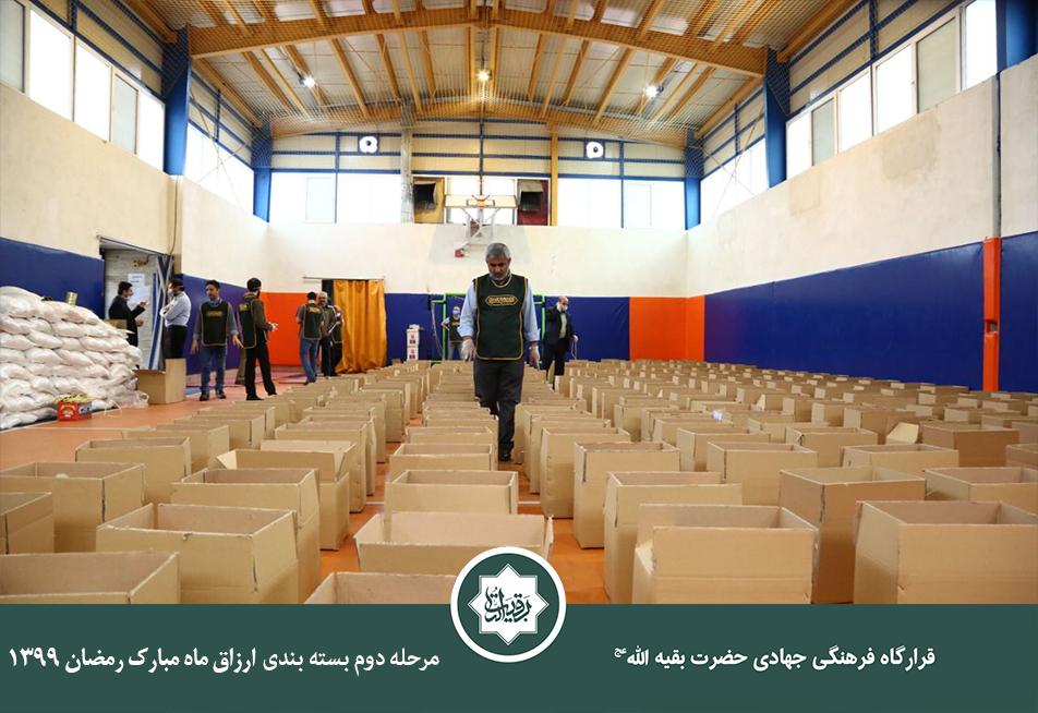 رزمایش همدلی، کمک مومنانه قرارگاه فرهنگی جهادی بقیة الله رمضان 1399 در مهردشت ابرکوه یزد