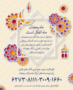 رزمایش همدلی-قرارگاه فرهنگی جهادی بقیه الله