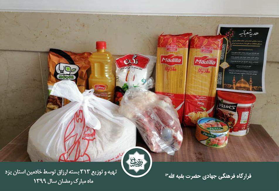 رزمایش همدلی، کمک مومنانه قرارگاه فرهنگی جهادی بقیه الله رمضان 1399 در مهردشت ابرکوه یزد