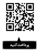 درگاه پرداخت- قرارگاه فرهنگی جهادی بقیه الله