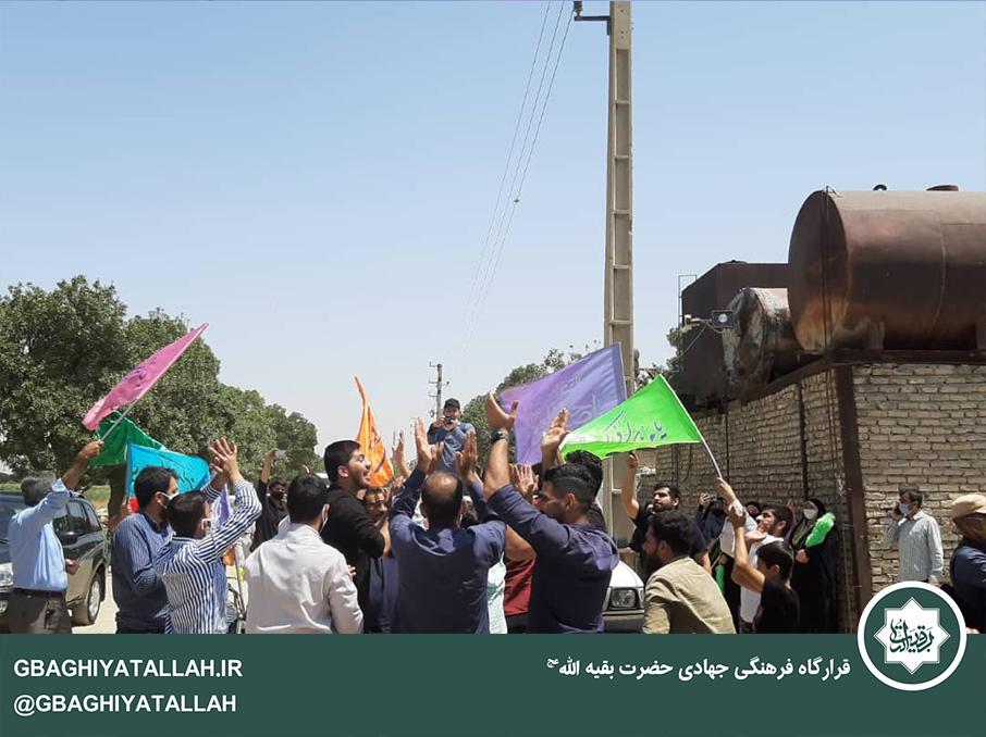 کاروان شادی در عید غدیر-قرارگاه فرهنگی جهادی بقیه الله