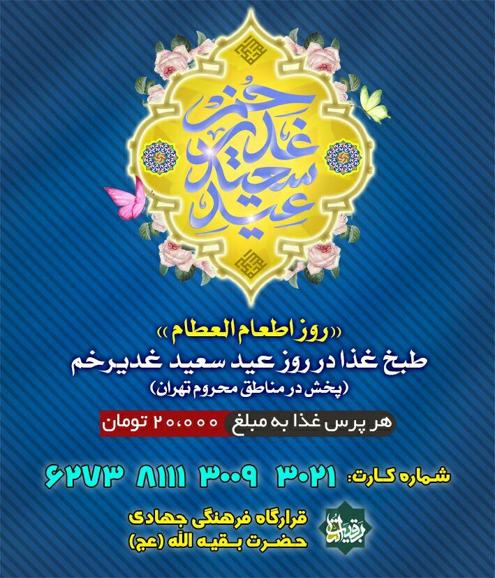 اطلاع رسانی دریافت کمک های مردمی برای عید غدیر