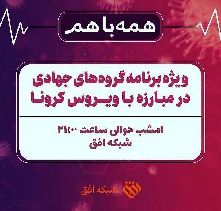 حضور قرارگاه جهادی بقیه الله در برنامه همه با هم شبکه افق سیما